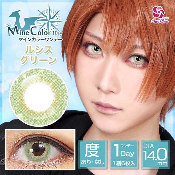 MineColor 1 Day LucisGreen - 小さい兎USAGICONTACTカラコン通販 | 日本美瞳 | Japanese Color Contact Lenses Shop