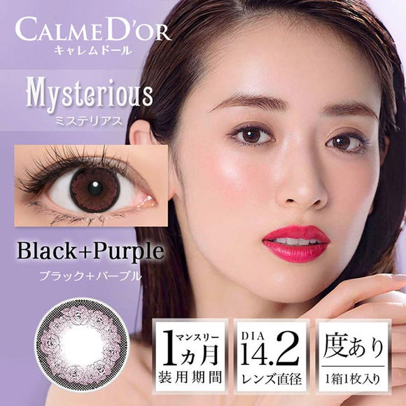 Calme D'or Mysterious Monthly Black+Purple - 小さい兎USAGICONTACTカラコン通販 | 日本美瞳 | Japanese Color Contact Lenses Shop