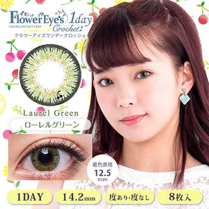 Flowereyes Crochet 1 Day LaurelGreen - 小さい兎USAGICONTACTカラコン通販 | 日本美瞳 | Japanese Color Contact Lenses Shop
