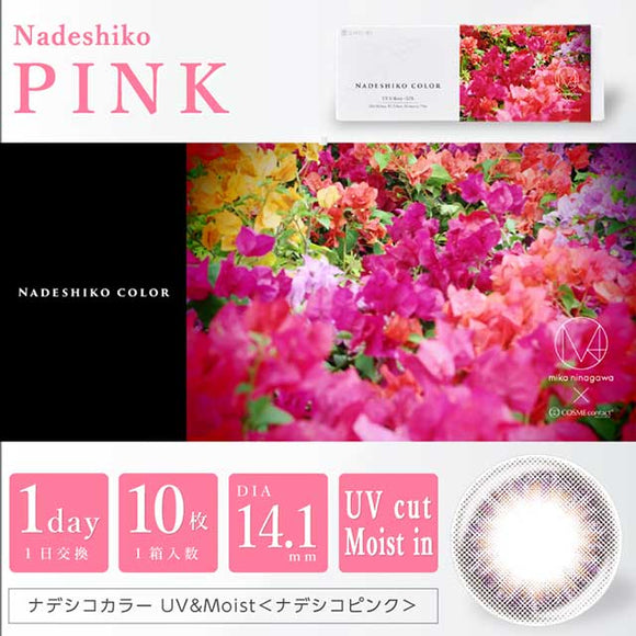 Nadeshiko 蜷川実花 55%UV&Moist Pink - 小さい兎USAGICONTACTカラコン通販 | 日本美瞳 | Japanese Color Contact Lenses Shop