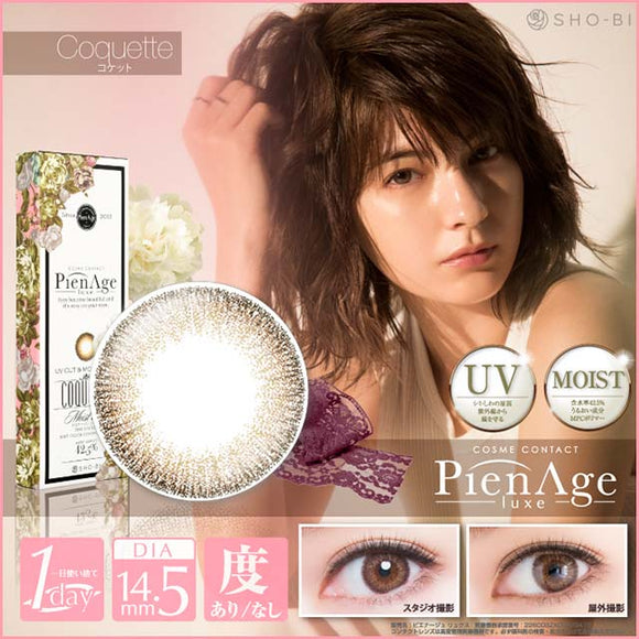 PienAge Luxe 1 Day Coquette - 小さい兎USAGICONTACTカラコン通販 | 日本美瞳 | Japanese Color Contact Lenses Shop