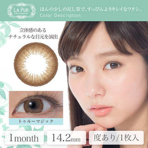 La Pur Monthly TrueMagic - 小さい兎USAGICONTACTカラコン通販 | 日本美瞳 | Japanese Color Contact Lenses Shop