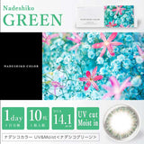 Nadeshiko 蜷川実花 55%UV&Moist Green - 小さい兎USAGICONTACTカラコン通販 | 日本美瞳 | Japanese Color Contact Lenses Shop