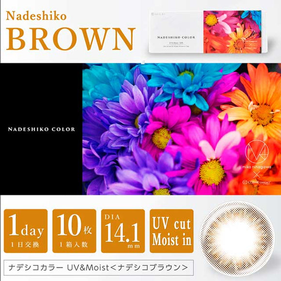 Nadeshiko 蜷川実花 55%UV&Moist Brown - 小さい兎USAGICONTACTカラコン通販 | 日本美瞳 | Japanese Color Contact Lenses Shop