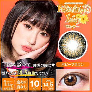 Flowereyes 1 Day PoppyBrown - 小さい兎USAGICONTACTカラコン通販 | 日本美瞳 | Japanese Color Contact Lenses Shop