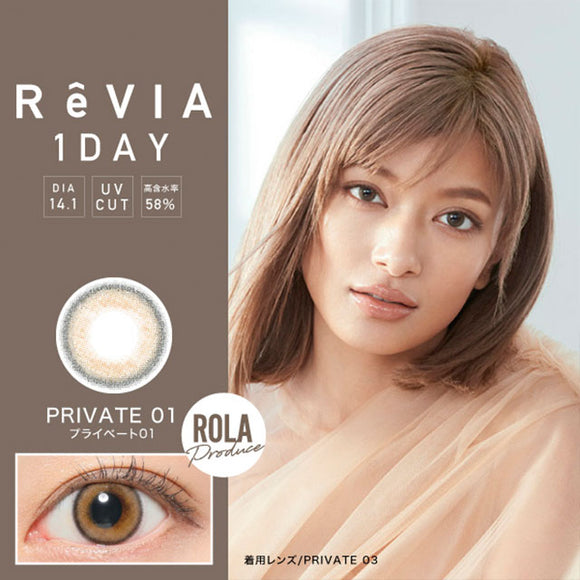 ReVIA 1 Day Private 01 - 小さい兎USAGICONTACTカラコン通販 | 日本美瞳 | Japanese Color Contact Lenses Shop