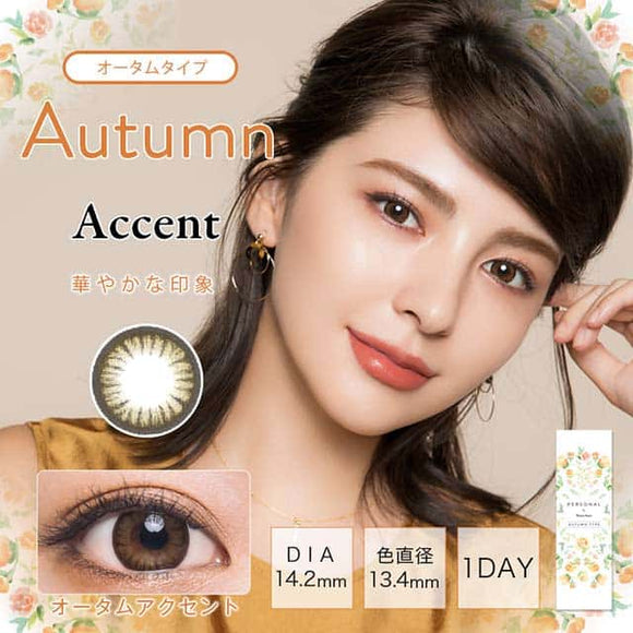 Personal 1 Day AutumnAccent - 小さい兎USAGICONTACTカラコン通販 | 日本美瞳 | Japanese Color Contact Lenses Shop