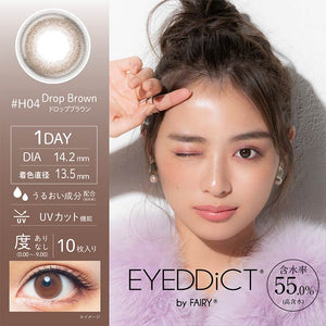 Eyeddict 1 Day DropBrown - 小さい兎USAGICONTACTカラコン通販 | 日本美瞳 | Japanese Color Contact Lenses Shop