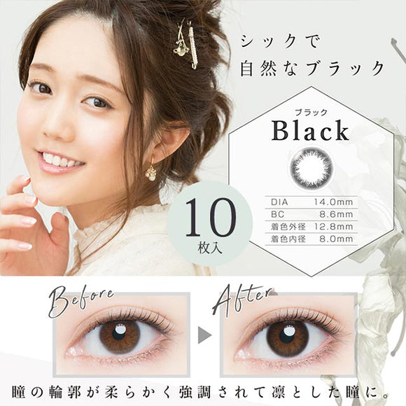 Artiral UVM 1 Day Black - 小さい兎USAGICONTACTカラコン通販 | 日本美瞳 | Japanese Color Contact Lenses Shop