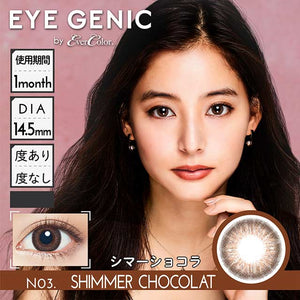 EYEGENIC Monthly N03. ShimmerChocolat - 小さい兎USAGICONTACTカラコン通販 | 日本美瞳 | Japanese Color Contact Lenses Shop