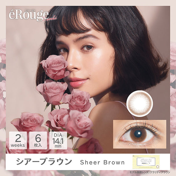 eRouge 2 Week SheerBrown - 小さい兎USAGICONTACTカラコン通販 | 日本美瞳 | Japanese Color Contact Lenses Shop