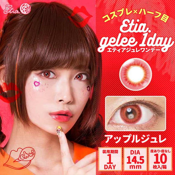 Etia.Gelee 1 Day AppleGelee - 小さい兎USAGICONTACTカラコン通販 | 日本美瞳 | Japanese Color Contact Lenses Shop