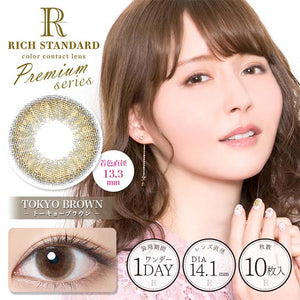 RichStandard 1 Day Premium Tokyo Brown - 小さい兎USAGICONTACTカラコン通販 | 日本美瞳 | Japanese Color Contact Lenses Shop