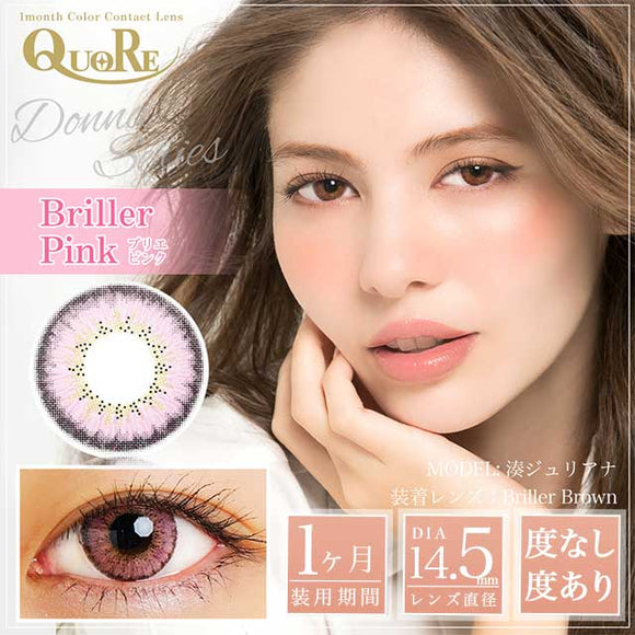 QuoRe Donna Monthly Briller Pink - 小さい兎USAGICONTACTカラコン通販 | 日本美瞳 | Japanese Color Contact Lenses Shop