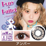 Pony Pallet 1 Day Amber - 小さい兎USAGICONTACTカラコン通販 | 日本美瞳 | Japanese Color Contact Lenses Shop