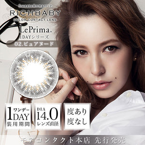 Richbaby Leprima 1 Day Pure Nude - 小さい兎USAGICONTACTカラコン通販 | 日本美瞳 | Japanese Color Contact Lenses Shop