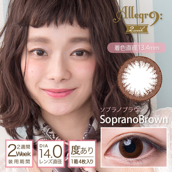 Allegro 2 Week SopranoBrown - 小さい兎USAGICONTACTカラコン通販 | 日本美瞳 | Japanese Color Contact Lenses Shop
