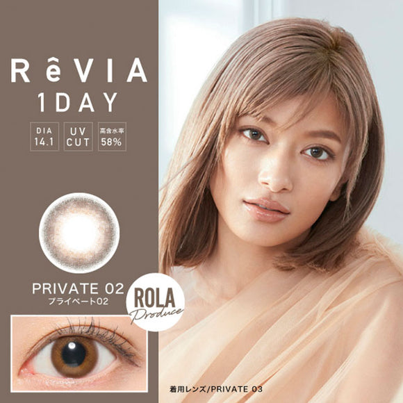 ReVIA 1 Day Private 02 - 小さい兎USAGICONTACTカラコン通販 | 日本美瞳 | Japanese Color Contact Lenses Shop