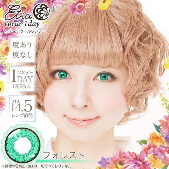 Etia 1 Day Forest フォレスト - 小さい兎USAGICONTACTカラコン通販 | 日本美瞳 | Japanese Color Contact Lenses Shop