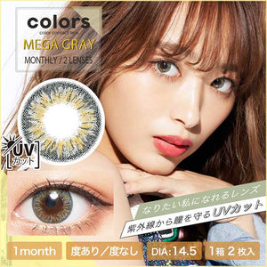 Colors Monthly MegaGray - 小さい兎USAGICONTACTカラコン通販 | 日本美瞳 | Japanese Color Contact Lenses Shop