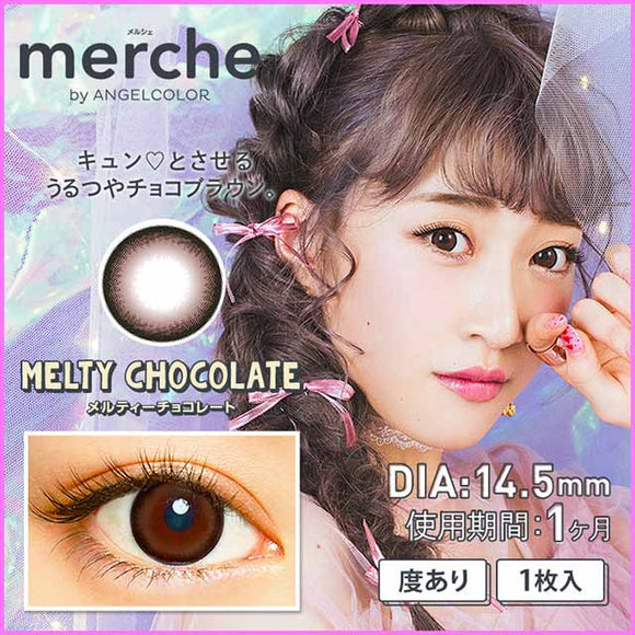 Merche Monthly 10.MeltyChocolate - 小さい兎USAGICONTACTカラコン通販 | 日本美瞳 | Japanese Color Contact Lenses Shop
