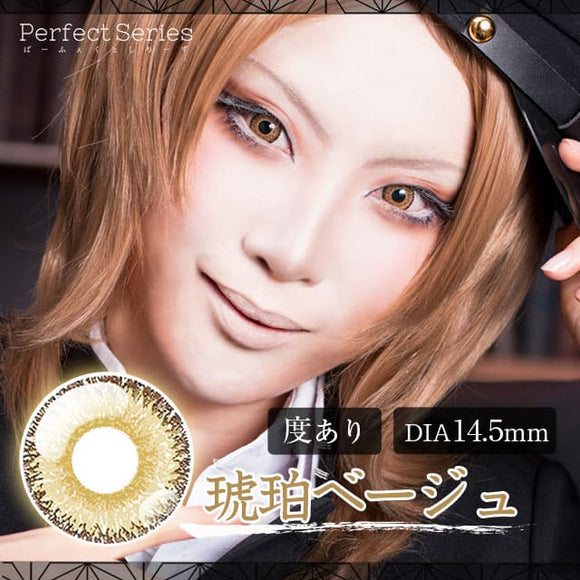 PerfectSeries 1 Day 琥珀ベージュ - 小さい兎USAGICONTACTカラコン通販 | 日本美瞳 | Japanese Color Contact Lenses Shop