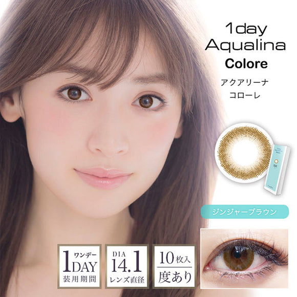 Aqualina Colore 1 Day GingerBrown - 小さい兎USAGICONTACTカラコン通販 | 日本美瞳 | Japanese Color Contact Lenses Shop