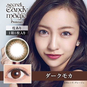 Secret CandyMagic Monthly PremiumDarkMocha - 小さい兎USAGICONTACTカラコン通販 | 日本美瞳 | Japanese Color Contact Lenses Shop