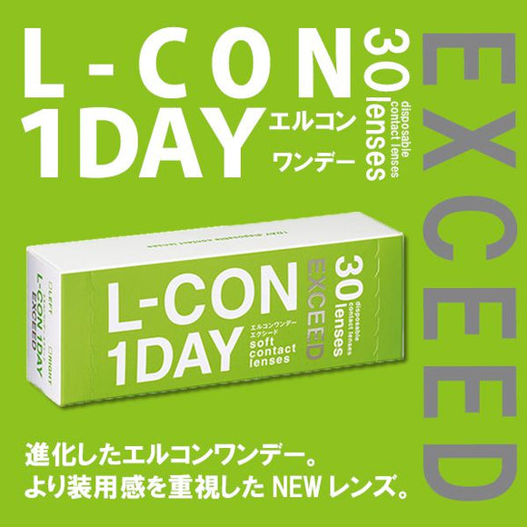 L-Con Exceed 1 Day - 小さい兎USAGICONTACTカラコン通販 | 日本美瞳 | Japanese Color Contact Lenses Shop
