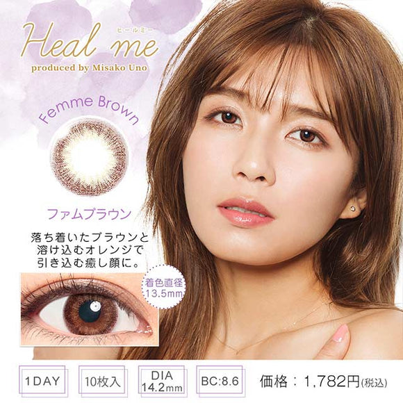 Heal Me 1 Day FemmeBrown - 小さい兎USAGICONTACTカラコン通販 | 日本美瞳 | Japanese Color Contact Lenses Shop