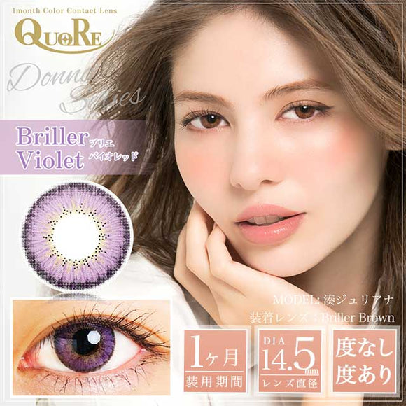 QuoRe Donna Monthly Briller Violet - 小さい兎USAGICONTACTカラコン通販 | 日本美瞳 | Japanese Color Contact Lenses Shop