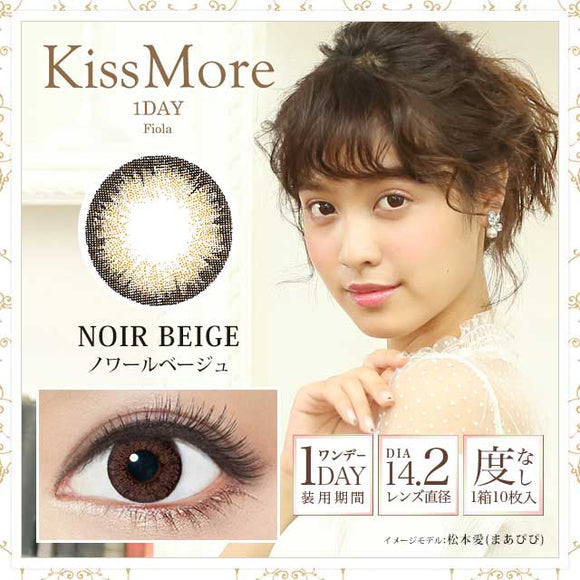 Kiss More Fiola 1 Day NoirBeige - 小さい兎USAGICONTACTカラコン通販 | 日本美瞳 | Japanese Color Contact Lenses Shop