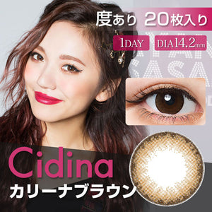 Cidina 1 Day CarinaBrown - 小さい兎USAGICONTACTカラコン通販 | 日本美瞳 | Japanese Color Contact Lenses Shop