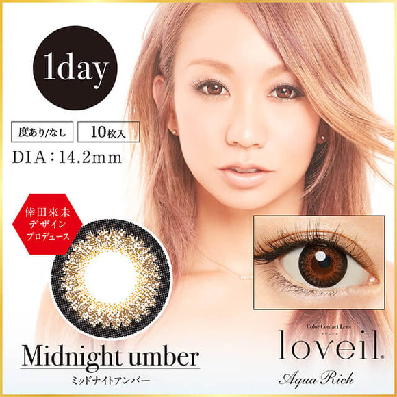 Loveil 1 Day MidnightAmber - 小さい兎USAGICONTACTカラコン通販 | 日本美瞳 | Japanese Color Contact Lenses Shop