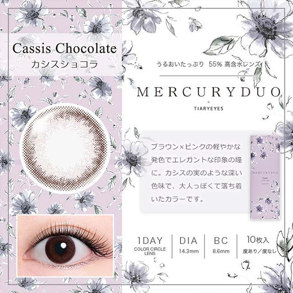 Mercuryduo 1 Day CassisChocolate - 小さい兎USAGICONTACTカラコン通販 | 日本美瞳 | Japanese Color Contact Lenses Shop