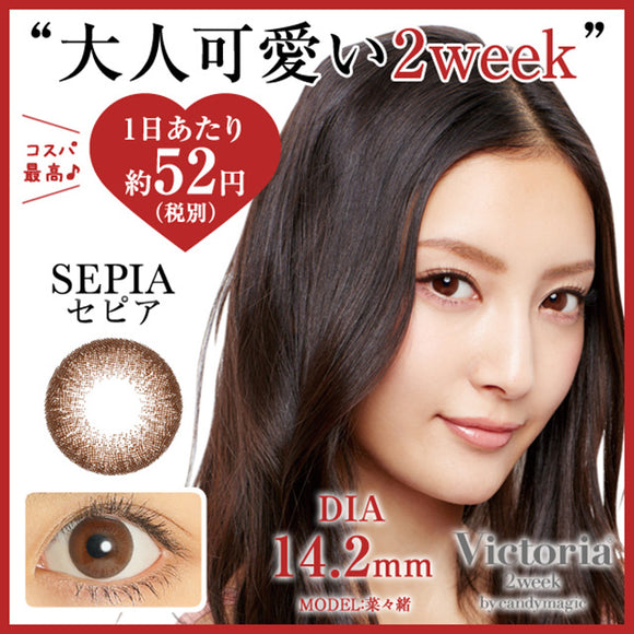 Victoria 2 Week Sepia - 小さい兎USAGICONTACTカラコン通販 | 日本美瞳 | Japanese Color Contact Lenses Shop