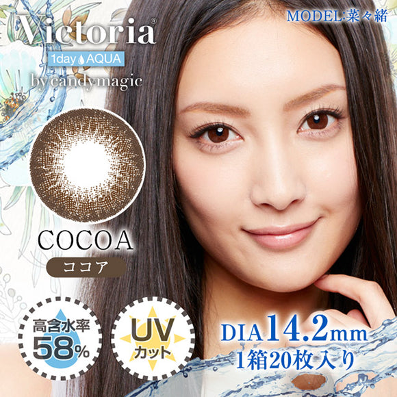 Victoria 1 Day Aqua Cocoa - 小さい兎USAGICONTACTカラコン通販 | 日本美瞳 | Japanese Color Contact Lenses Shop