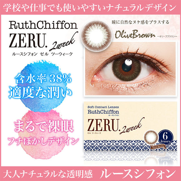 Ruthchiffon Zeru 2 Week Olive Brown - 小さい兎USAGICONTACTカラコン通販 | 日本美瞳 | Japanese Color Contact Lenses Shop
