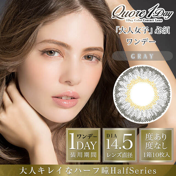 QuoRe 1 Day Gray - 小さい兎USAGICONTACTカラコン通販 | 日本美瞳 | Japanese Color Contact Lenses Shop