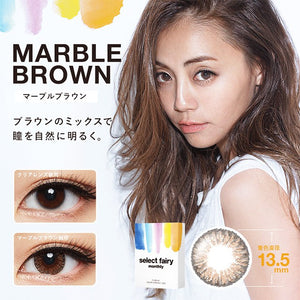 SelectFairy Monthly MarbleBrown - 小さい兎USAGICONTACTカラコン通販 | 日本美瞳 | Japanese Color Contact Lenses Shop