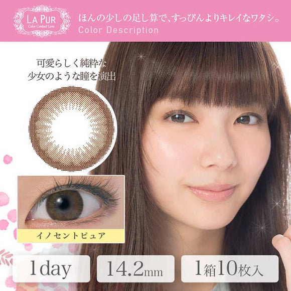 La Pur 1 Day InnocentPure - 小さい兎USAGICONTACTカラコン通販 | 日本美瞳 | Japanese Color Contact Lenses Shop