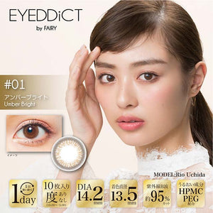 Eyeddict 1 Day UmberBright - 小さい兎USAGICONTACTカラコン通販 | 日本美瞳 | Japanese Color Contact Lenses Shop