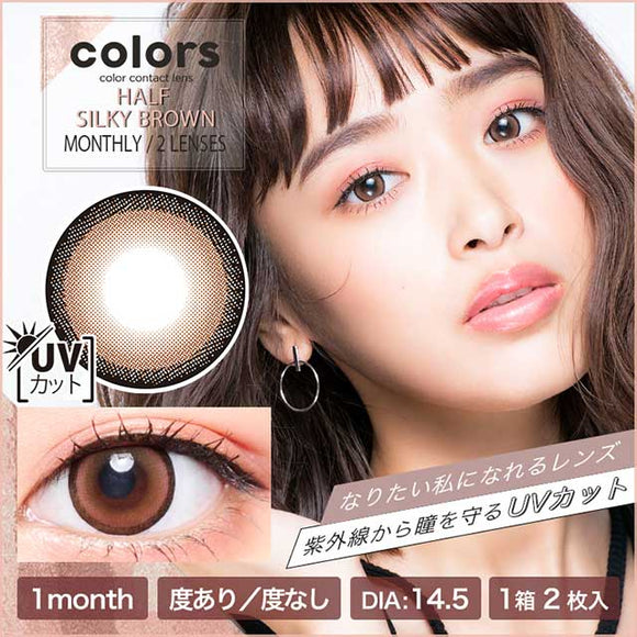 Colors Monthly HalfSilkyBrown - 小さい兎USAGICONTACTカラコン通販 | 日本美瞳 | Japanese Color Contact Lenses Shop