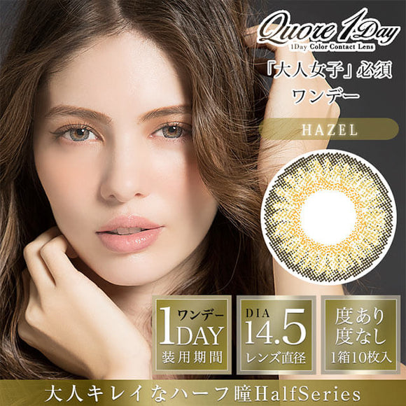QuoRe 1 Day Hazel - 小さい兎USAGICONTACTカラコン通販 | 日本美瞳 | Japanese Color Contact Lenses Shop