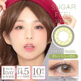 Sugar Feel 1 Day Gallet Hazel - 小さい兎USAGICONTACTカラコン通販 | 日本美瞳 | Japanese Color Contact Lenses Shop