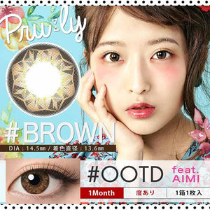 Pruly #OOTD Brown - 小さい兎USAGICONTACTカラコン通販 | 日本美瞳 | Japanese Color Contact Lenses Shop