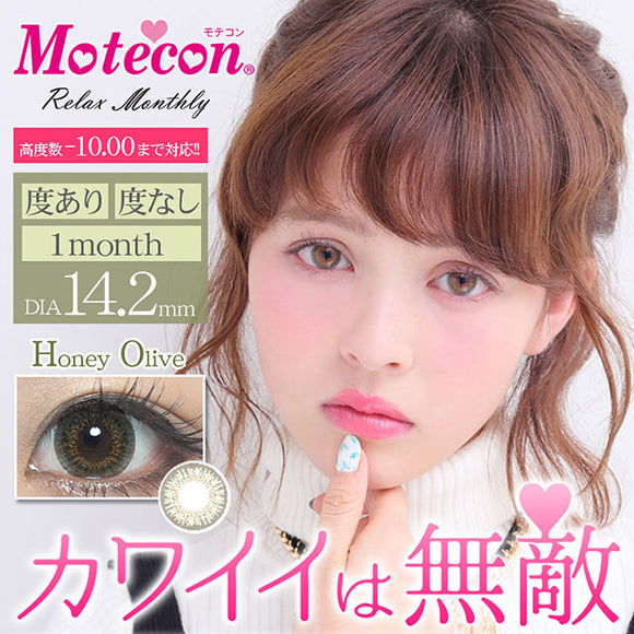 Motecon Relax Monthly Honey Olive - 小さい兎USAGICONTACTカラコン通販 | 日本美瞳 | Japanese Color Contact Lenses Shop