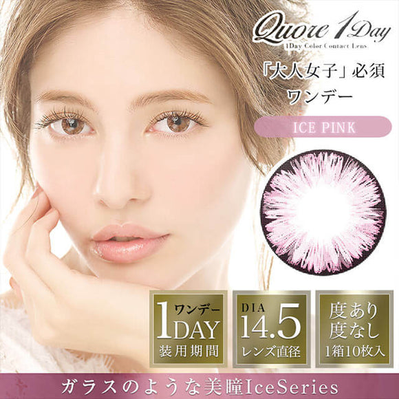 QuoRe 1 Day IcePink - 小さい兎USAGICONTACTカラコン通販 | 日本美瞳 | Japanese Color Contact Lenses Shop
