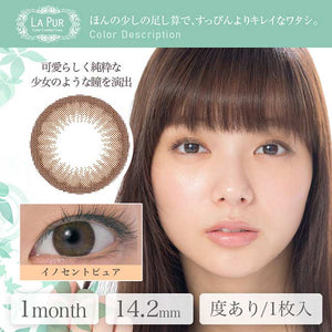 La Pur Monthly InnocentPure - 小さい兎USAGICONTACTカラコン通販 | 日本美瞳 | Japanese Color Contact Lenses Shop