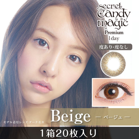 Secret CandyMagic 1 Day PremiumSeries Beige - 小さい兎USAGICONTACTカラコン通販 | 日本美瞳 | Japanese Color Contact Lenses Shop